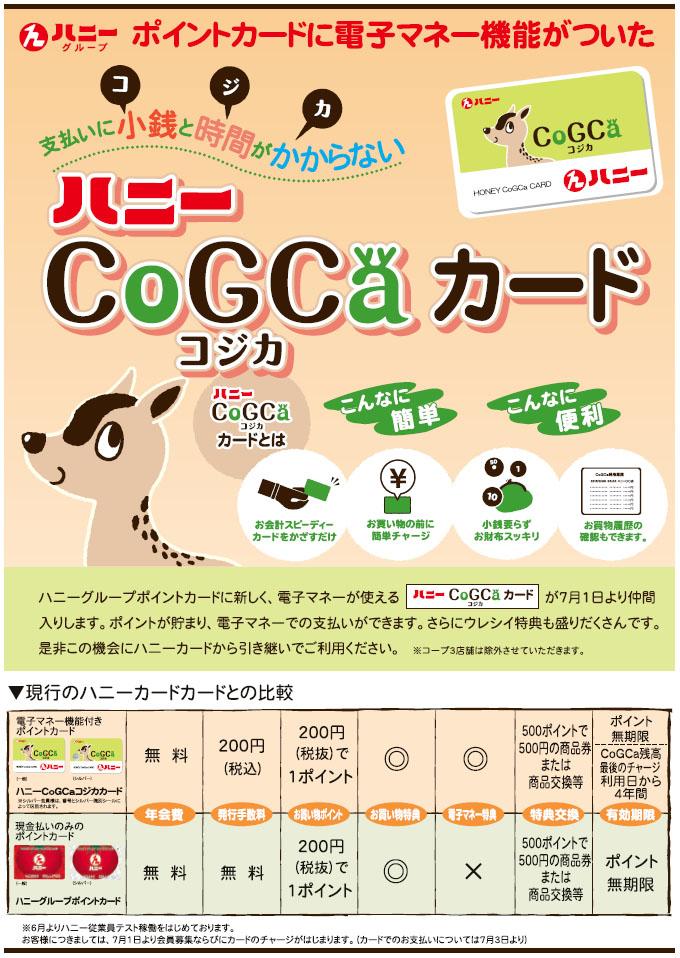 コジカ カード ポイント 還元 キャッシュレスで25%のマイナポイントを付与! ...